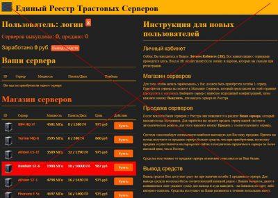 Как блогер разоблачитель заработала 81 512 рублей? Отзывы о мошенничестве