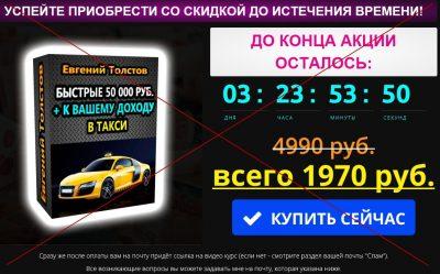 Быстрые 50 000 рублей к вашему доходу в такси. Отзывы