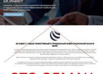 БК-Инвест. Отзывы об инвестиционной компании