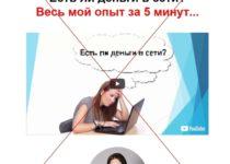 Социальная страница Елены Кузнецовой и ее метод заработка. Отзывы