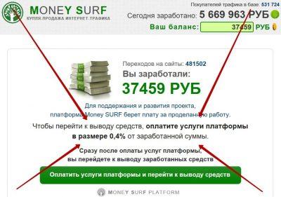 Money Surf – зарабатывайте от 30000 рублей в день на вашем домашнем интернете. Отзывы