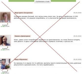 12 000 рублей каждый день на криптовалютах без риска. Отзывы о блоге