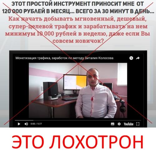 Виталий Колосов и его курс. Отзывы