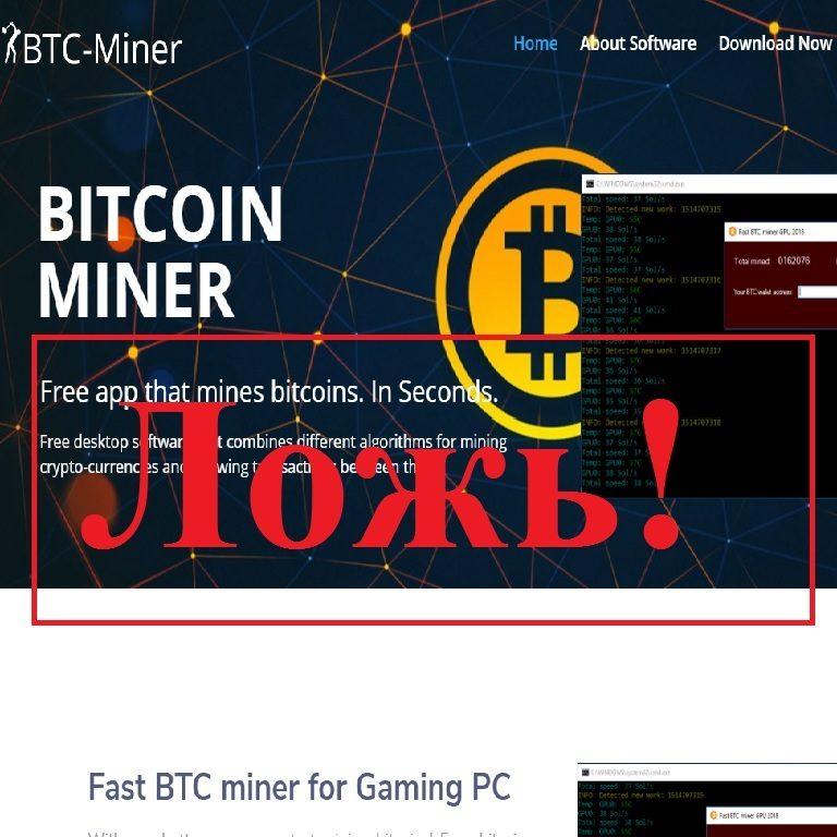 Добываем криптовалюту для мошенников. Отзывы о BTC-Miner