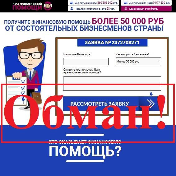 50 000 рублей от спонсоров. Отзывы о проекте «Чат финансовой помощи»