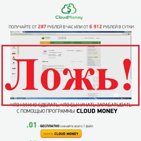 Байки Ивана Виноградова. Отзывы о проекте Cloud Money