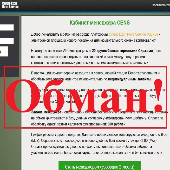 «Работа» за 160 рублей. Отзывы о проекте Crypto Exch Nova Service или CENS