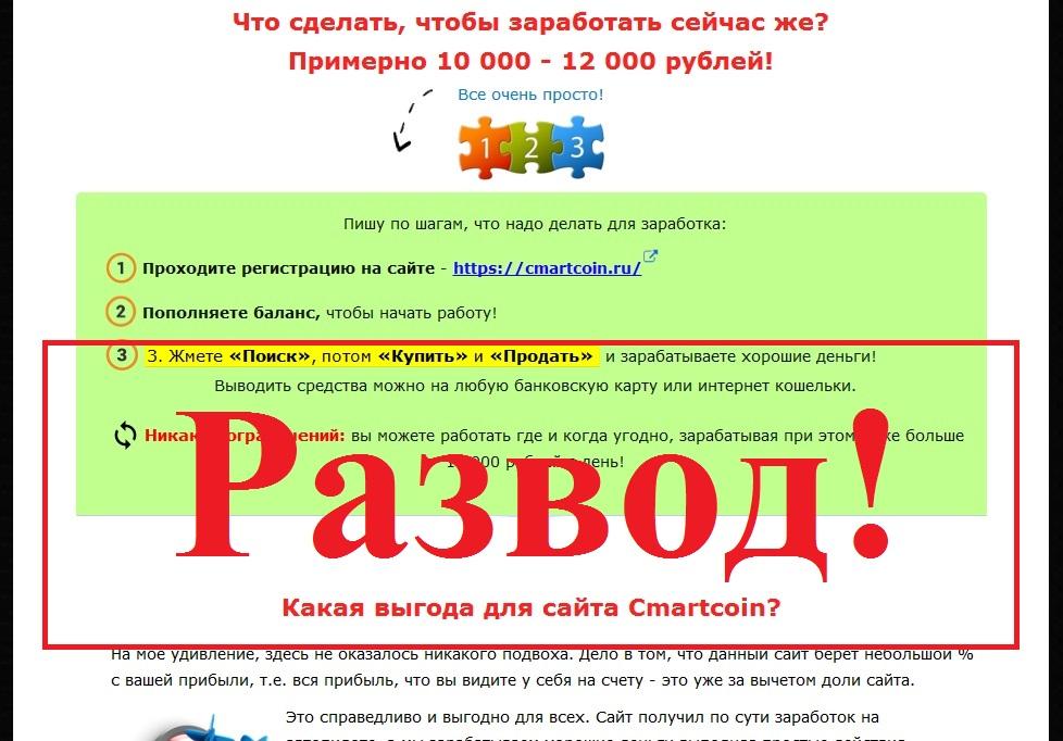 Ложь Евгения Карпачёва. Отзывы о проекте Сmartcoin