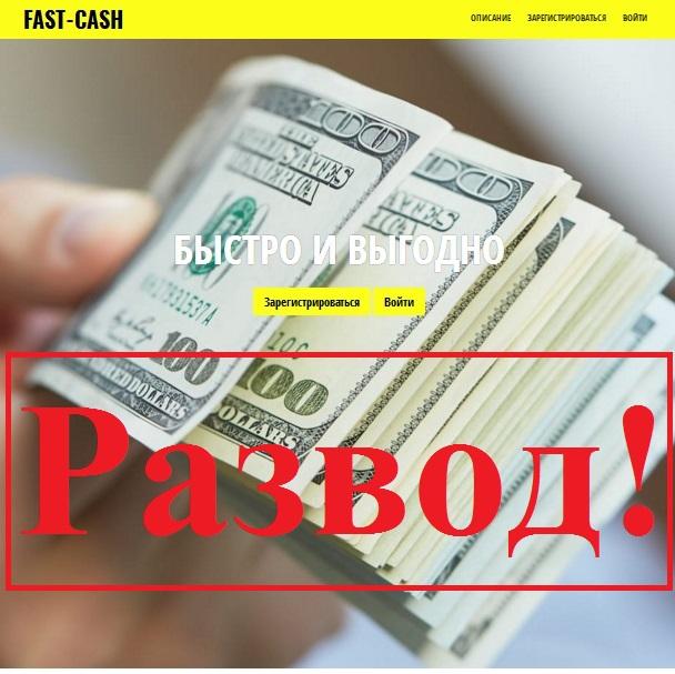 Миф о прибыли на обменнике. Отзывы о проекте Fast Cash