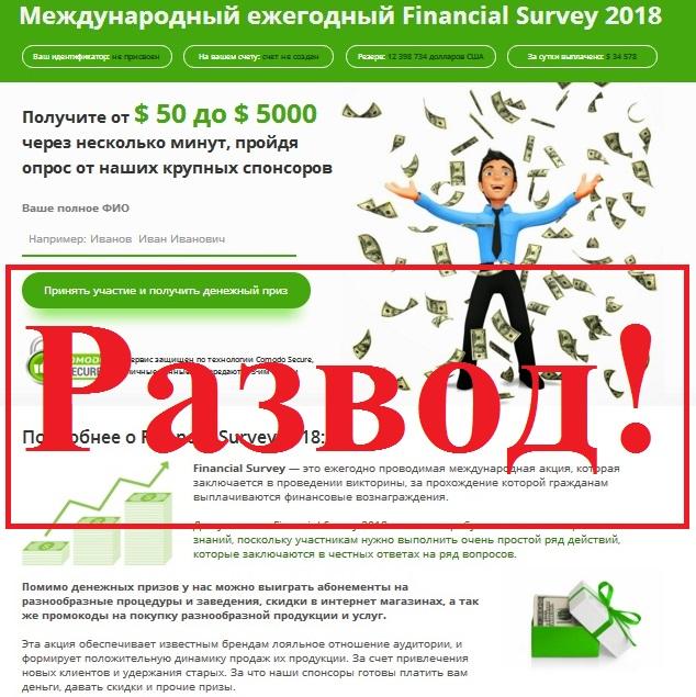 Приз в викторине – до 5 000 долларов. Отзывы о проекте Financial Survey 2018