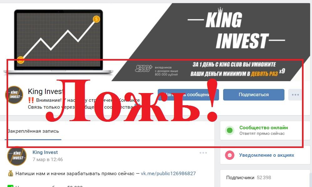 Пассивный доход за счёт инвестиций в ложь. Отзывы о King Invest