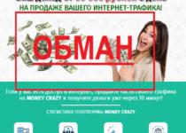 Money Crazy купля-продажа интернет-трафика. Отзывы о мошенничестве