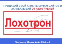 MAC v1.3 отзывы. Mouse Auto Clicker v1.3 обман