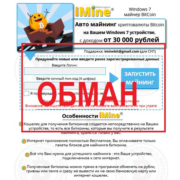 iMine отзывы. Обман Авто майнинг криптовалюты Bitcoin на Вашем Windows 7
