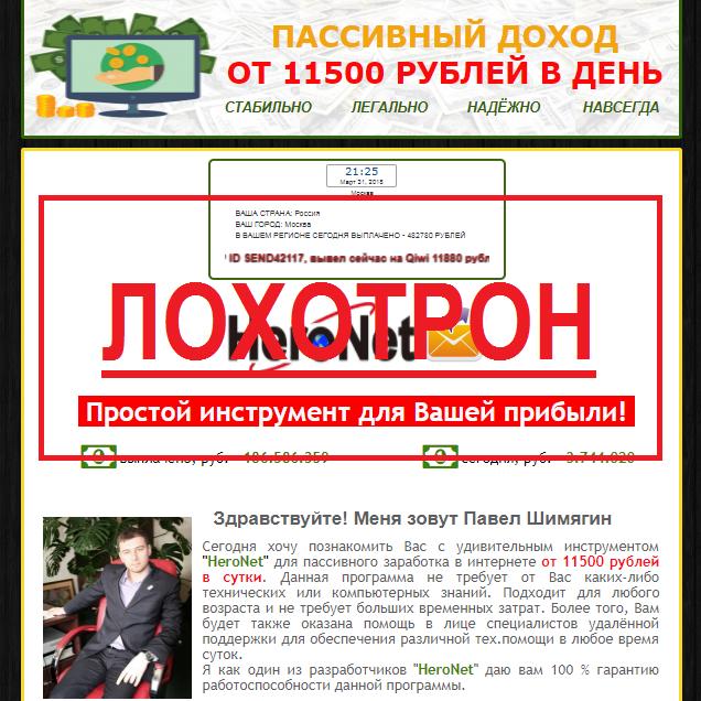 Пассивный доход от 11500 рублей в день отзывы о мошенниках