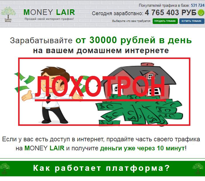 Money Lair — продай свой интернет-трафик. Отзывы о лохотроне