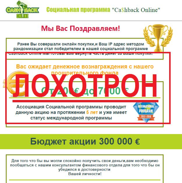 Отзывы о лохотроне Cashback Online
