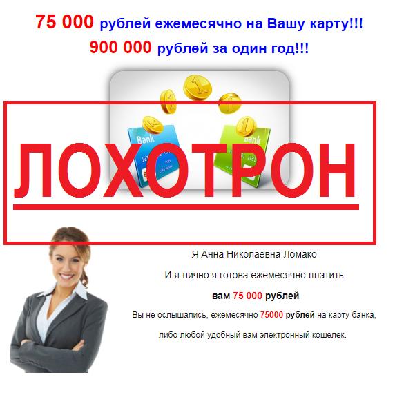 75 000 рублей ежемесячно на Вашу карту, отзывы о заработке с Анной Николаевной Ломако