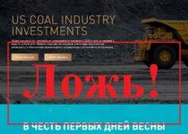 Чёрные инвестиции в уголь. Отзыв о Unique Sequence inc