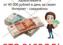 Money Craft – зарабатывайте от 40 000 рублей в день на своем интернет-соединении. Отзывы