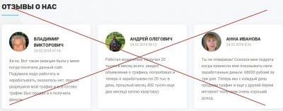 TARGET-X – зарабатывайте до 35 000 рублей в день. Отзывы