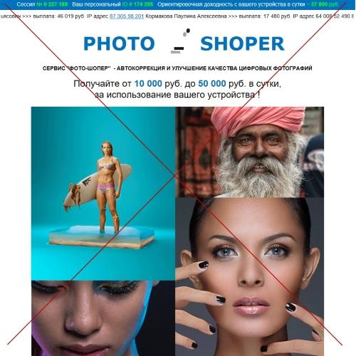 Photoshoper – сервис для автокоррекции и улучшения качества цифровых фотографий. Отзывы о лохотроне