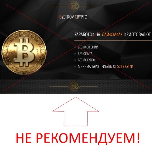 BYSTROV CRYPTO – заработок на лайфхаках криптовалют. Отзывы