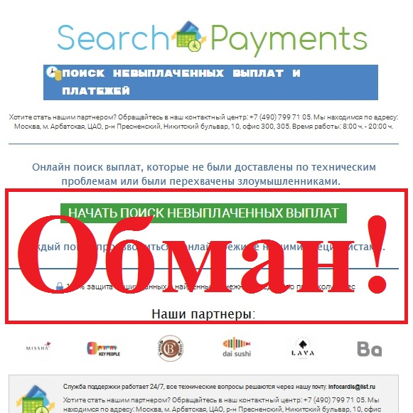 Поиск потерянных выплат. Отзывы о проекте activepaym.ru или Search Payments