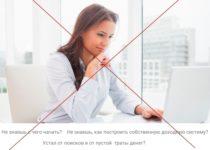 Бизнес под ключ от Алексея Шакирзянова. Отзывы о курсе