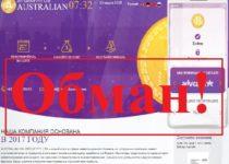 Компания новая, а обман старый. Отзывы о AUSTRALIAN INV GROUP PTY LTD