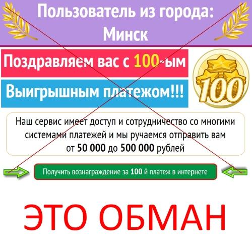 Поздравляем вас с 100-ым выигрышным платежом. Отзывы