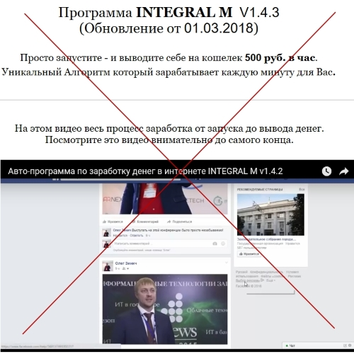 Программа INTEGRAL M V1.4.3 (Обновление от 01.03.2018). Отзывы о лохотроне