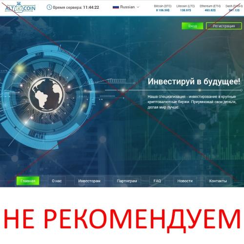 Alt4Coin – успешный инвестиционный проект. Отзывы