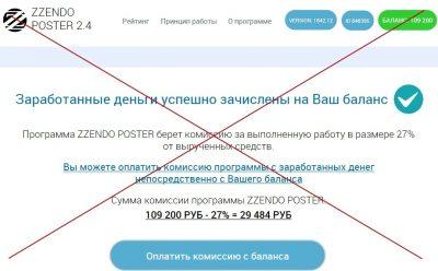 Программа для автоматического заработка ZZENDO POSTER 2.4. Отзывы