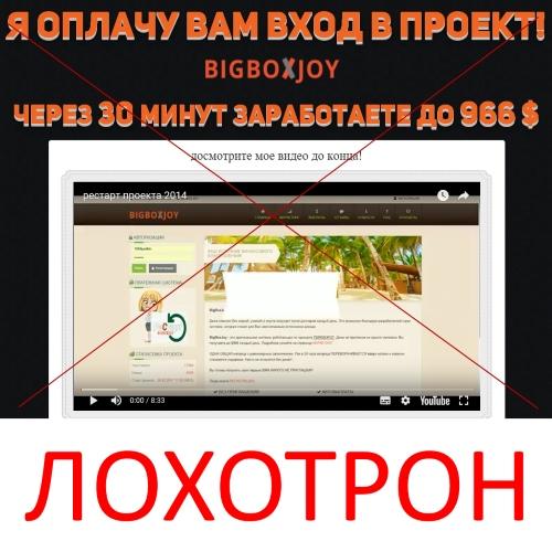 Проект BigBoxJoy и сайт некой Алены. Отзывы о мошенничестве