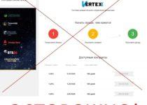 VERTEX – система доверительного управления финансами. Отзывы