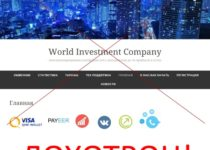 World Investment Company. Отзывы