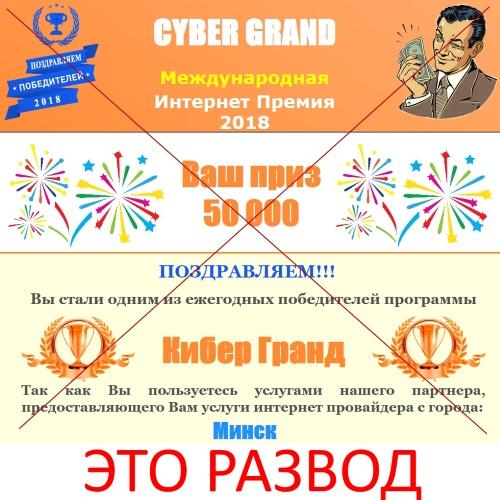 CYBER GRAND – международная интернет-премия 2018. Отзывы