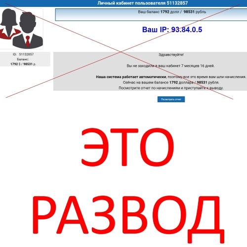Личный кабинет пользователя 51132857. Отзывы о сайте