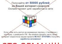 Money System – получайте от 50 000 рублей на вашей интернет-скорости. Отзывы
