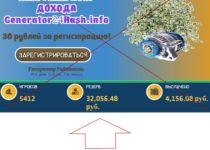 Проект Generator24Hash.info – ваш генератор дохода. Отзывы