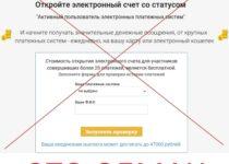 Проект Avctive Utilizer. Отзывы о лохотроне