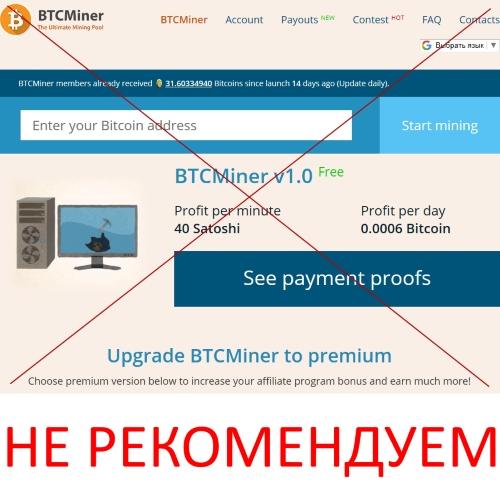 BTC Miner – добыча биткоинов. Отзывы