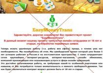 Проект EasyMoneyTrans. Отзывы о наборе сотрудников
