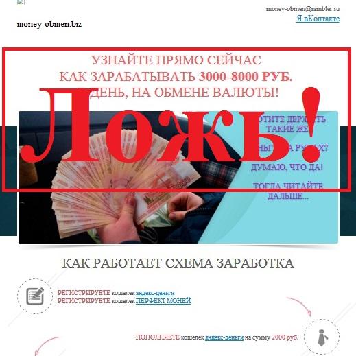 Развод на 2 000 рублей. Отзывы о проекте Money-obmen.biz