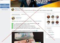 Platinum Invest – отзывы об организации по инвестированию в России. Отзывы