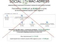 SOCIAL MAC-ADRESS – отзывы о международной социальной платформе по обработке электронных платежей