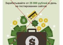 Take Cash – зарабатывайте от 25 000 рублей в день на тестировании сайтов. Отзывы