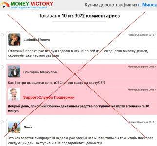 MONEY VICTORY он же Money Swift – ваш доход от 30 000 рублей в день на продаже вашего интернет-трафика. Отзывы