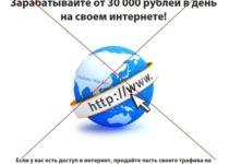 Traffic Market – зарабатывайте от 30 000 рублей в день на своем интернете. Отзывы